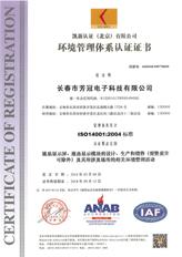 2013年3月份通过ISO14001环境管理体系认证