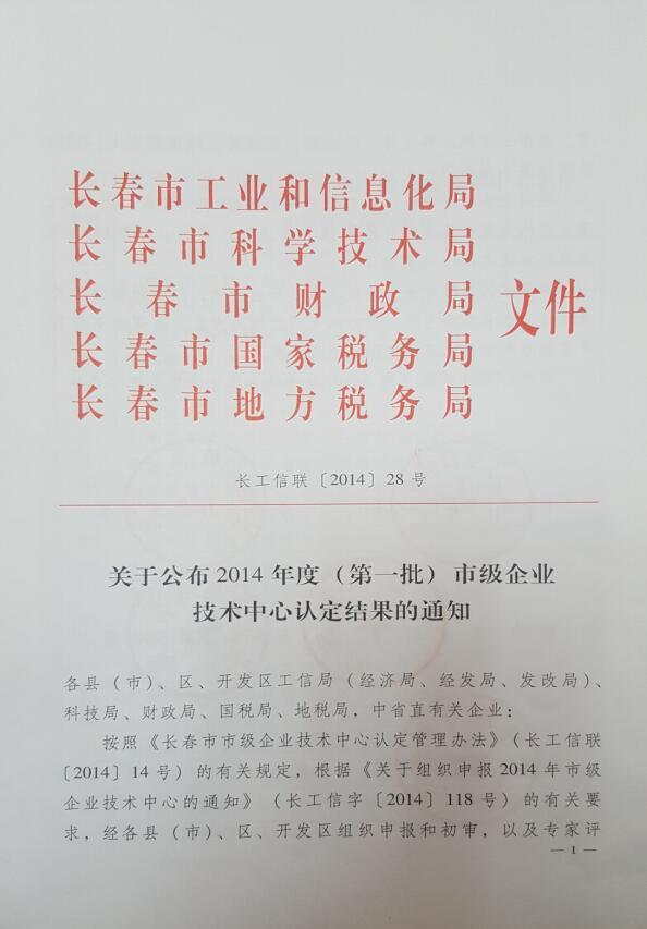 """2014年被评为长春市""""市级技术中心企业"""""""