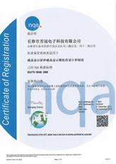 2015年9月通过TS16949质量体系认证