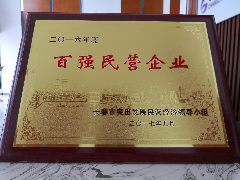 """2016年被评为""""长春市百强民营企业"""""""