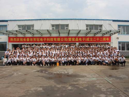 热烈庆祝长春市亚博体育足球官网电子科技有限公司(暨紫晶电子)成立二十二周年